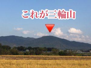 遠くから見た三輪山画像